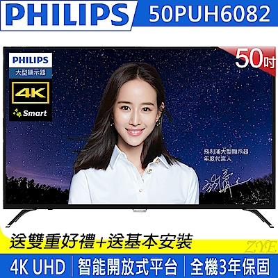 PHILIPS飛利浦 50吋 4K UHD聯網液晶顯示器+視訊盒 50PUH6082