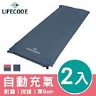 LIFECODE 桃皮絨可拼接自動充氣睡墊-厚8cm(2入組合)-2色可選