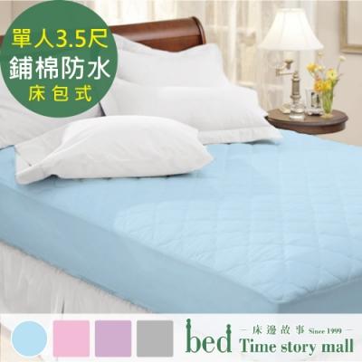 bedtime story 超Q果凍PU防水保潔墊-單人加大3.5尺-床包式