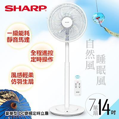 SHARP 夏普 14吋豪華型DC變頻定時立扇 PJ-S14GA