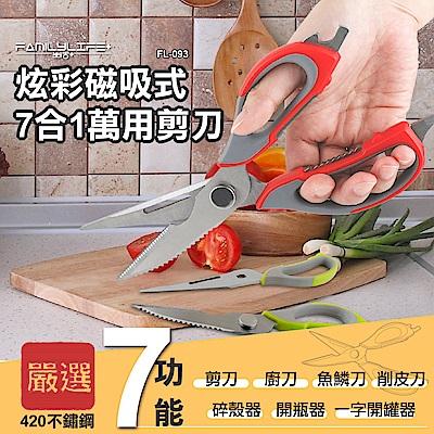 【FL生活+】炫彩磁吸式7合1萬用剪刀(FL-093)