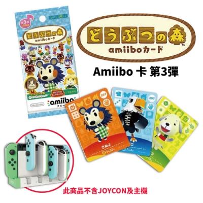 (預購) Switch 動物森友會 amiibo卡第三彈 (一盒50包入)+Switch 蟒蛇充電座