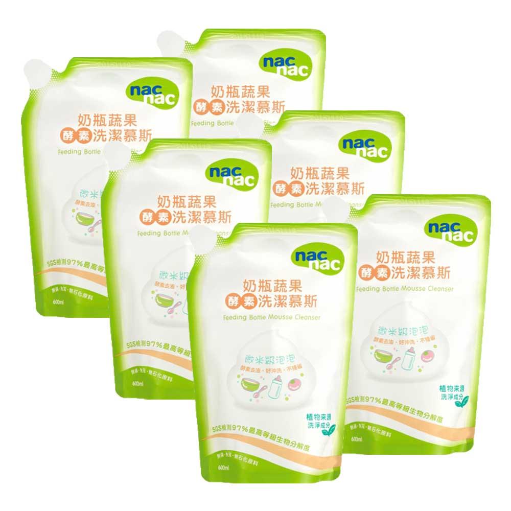 nac nac 奶瓶蔬果酵素洗潔慕斯補充包600ml (6入組)