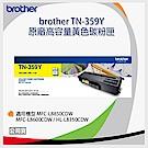 brother TN-359Y 原廠紅色高容量碳粉匣