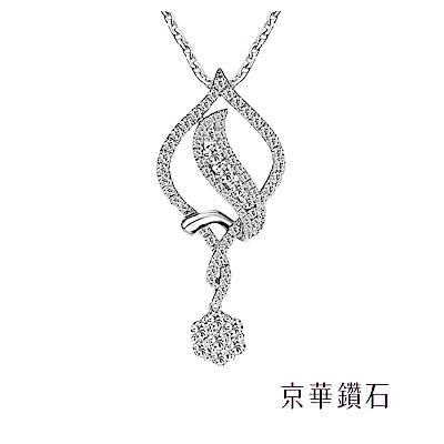 京華鑽石 鑽石項鍊 晨曦露珠 1.03克拉 18K