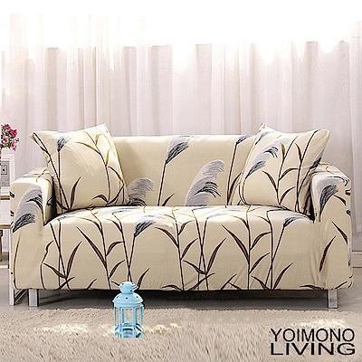 YOIMONO LIVING「印象風情」彈性沙發套(蘆葦3人座)