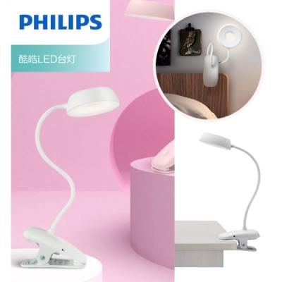 【飛利浦 PHILIPS LIGHTING】酷皓USB充電LED夾燈-(66138) 雪晶白