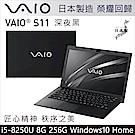 (無卡分期-12期)VAIO S11 i5-8250U Win10 Home 深夜黑