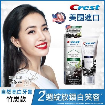 美國Crest-3DWhite自然亮白牙膏116g(竹炭深潔)