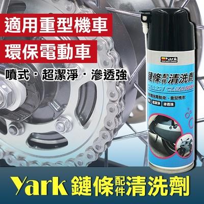 YARK 鏈條配件清洗劑 (220ml) 分解油汙 | 適用電動機車 重型機車 腳踏車 鏈條零件