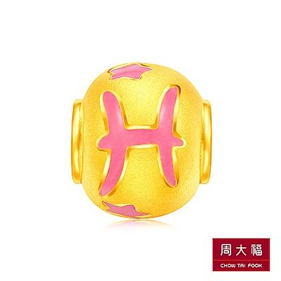 周大福 網路獨家款 十二星座系列 雙魚座黃金路路通串飾/串珠
