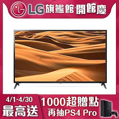 LG 49型UHD 4K物聯網液晶電視49UM7300PWA