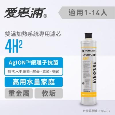 愛惠浦 熱飲/咖啡推薦系列濾芯 EVERPURE 4H2