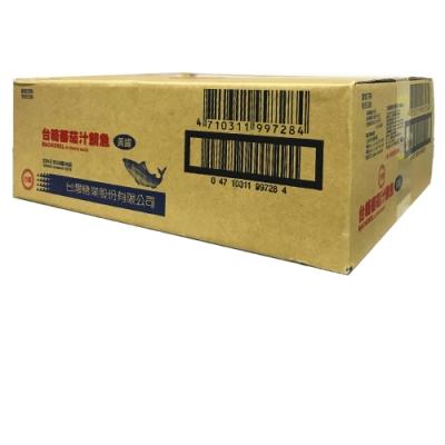 台糖 蕃茄汁鯖魚黃罐8組/箱(3罐/組)