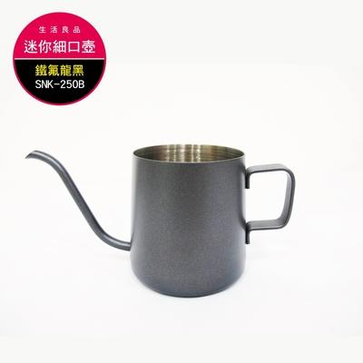 生活良品-不鏽鋼迷你細口手沖壺-鐵氟龍色 SNK-250B(250ml/耳掛咖啡專用)-速