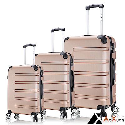 AoXuan 20+24+28吋三件組行李箱 ABS硬殼旅行箱 風華再現(玫瑰金)