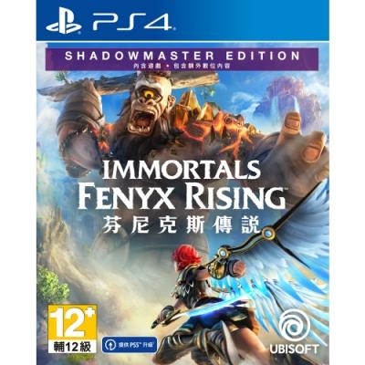 (預購) 芬尼克斯傳說 暗影主宰版中文版 PS4