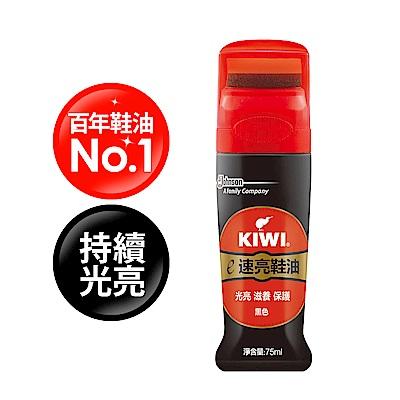 奇偉KIWI e速亮鞋油-黑色75ml