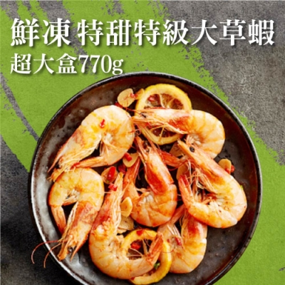 【WUZ嚴選】鮮甜特級大草蝦(每盒8大尾/770g)