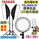 YADALED標準色溫攝影棚雙燈組YD300S+R product thumbnail 1