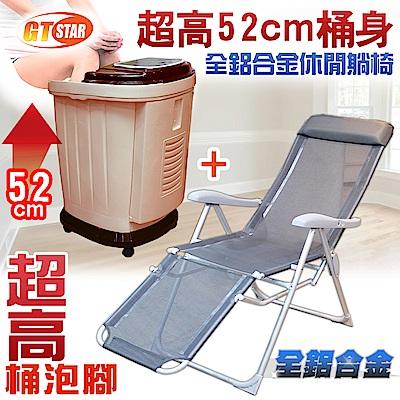 GTSTAR—王者風範超高桶泡腳休閒躺椅全方位紓壓組-顏色隨機