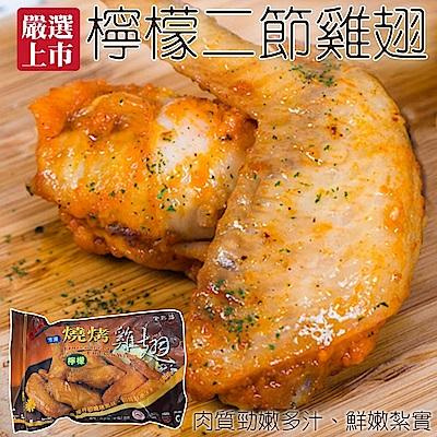 海陸管家檸檬燒烤二節翅(每包13支/共約500g) x1包