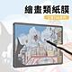 YUNMI 三星 Galaxy Tab S6 Lite 10.4吋 P610/P615 肯特紙 繪畫類紙膜 實書寫 阻尼感 平板保護貼 螢幕保護貼 product thumbnail 2