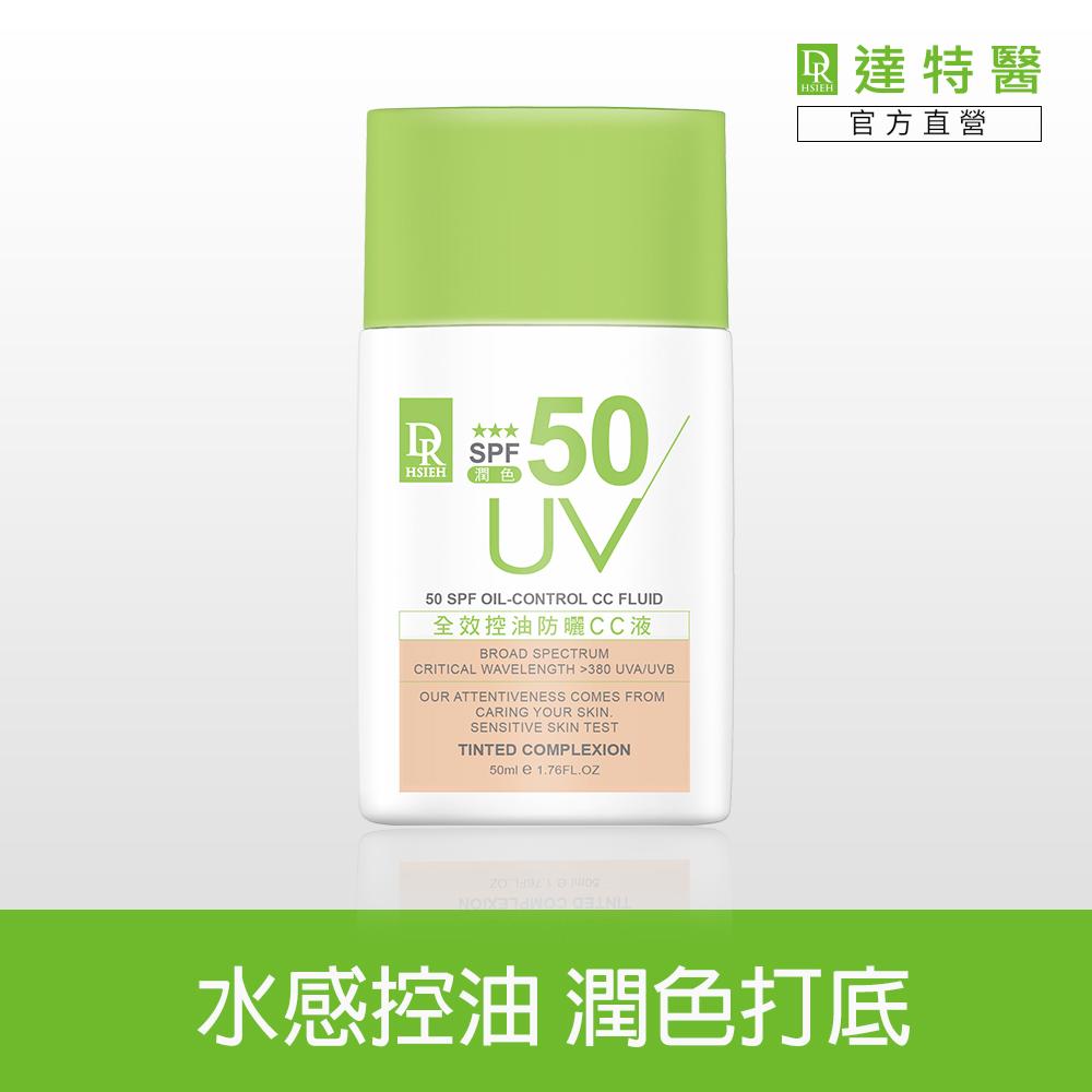 Dr.Hsieh 全效控油防曬CC液(潤色)SPF50★★★50ml