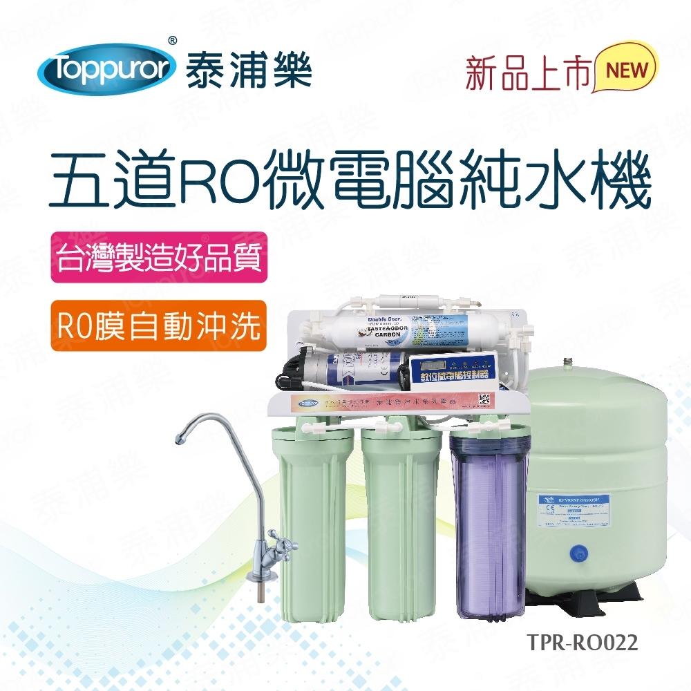 【Toppuror 泰浦樂】五道RO微電腦純水機TPR-RO022_本機含基本安裝