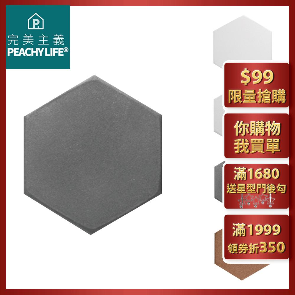 完美主義 韓國製防滑六角磚/地磚/地墊/拼貼墊(4色)