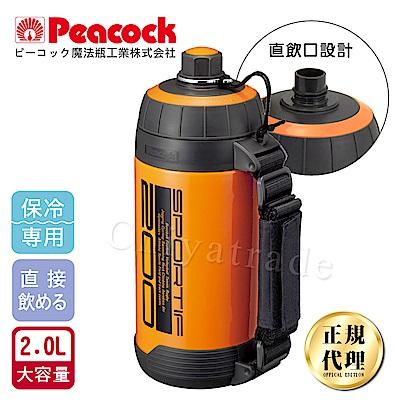 日本孔雀Peacock 運動登山不鏽鋼保冷壺2.0L大容量附背帶-橘(直飲口設計)