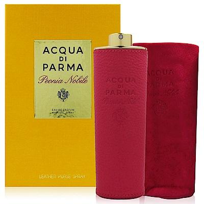 Acqua Di Parma 高貴牡丹花淡香精20ml 皮革隨身噴霧瓶 內附絨布套
