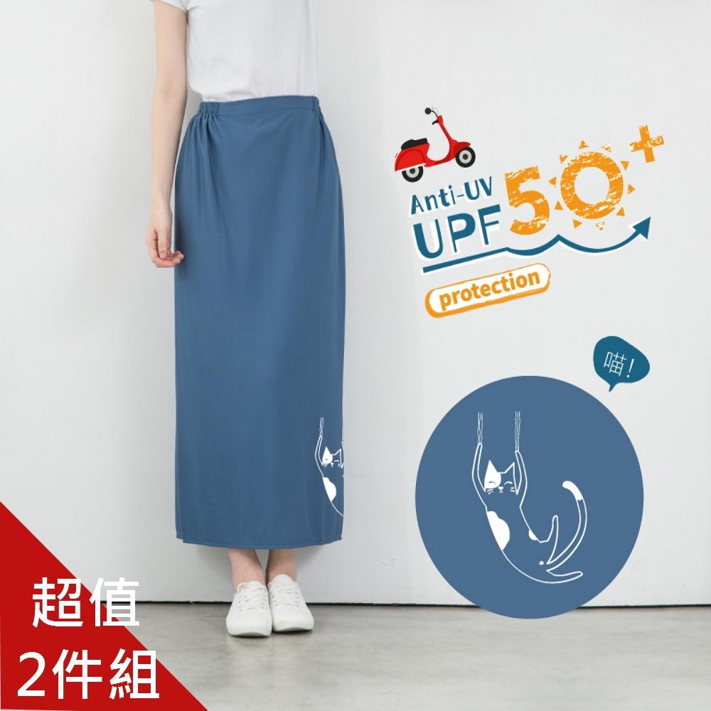 貝柔貓日記高透氣防曬遮陽裙-任選(2件組) (黑色)