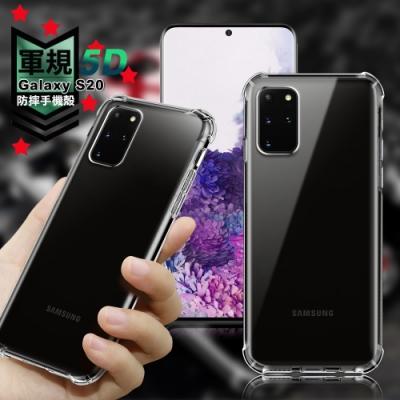 CITY Samsung Galaxy S20 軍規5D防摔手機殼