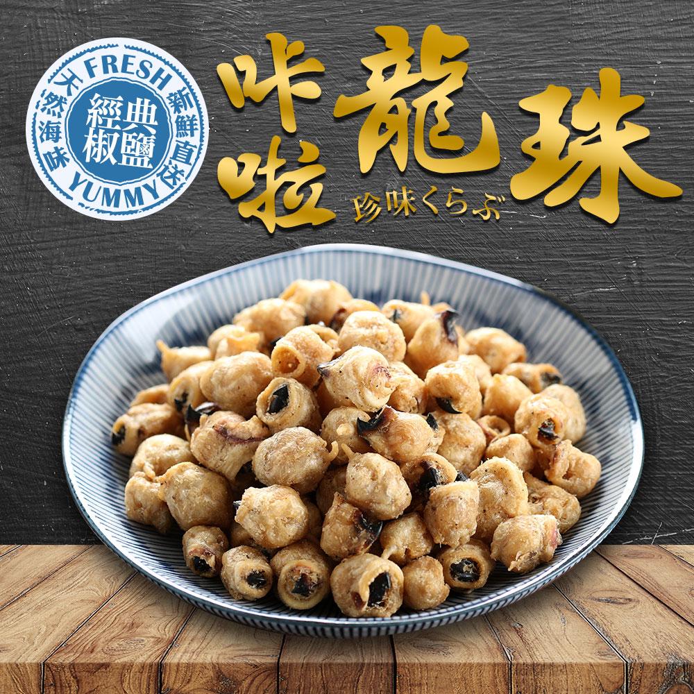 愛上新鮮 超好吃卡拉龍珠-椒鹽 (25g±10%/包)