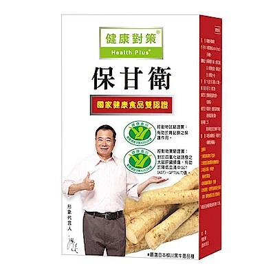 【西德】保甘衛高積能牛蒡精華素(30顆/盒)