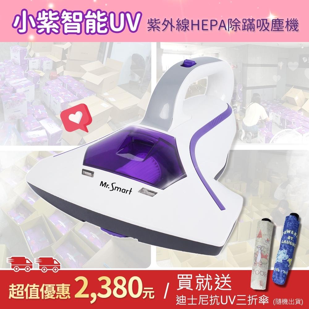 Mr.Smart小紫智能UV紫外線HEPA除蟎吸塵機贈送迪士尼抗uv三折傘