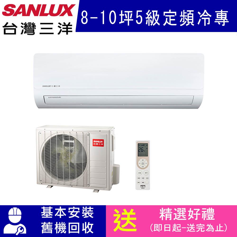 台灣三洋 8-10坪 5級定頻冷專冷氣 SAE-50S1/SAC-50S1