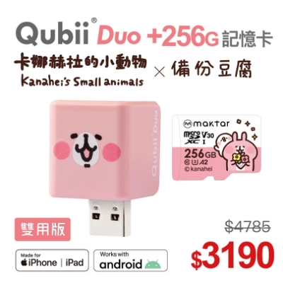 【Maktar】Qubii Duo備份豆腐卡娜赫拉的小動物(256GB)