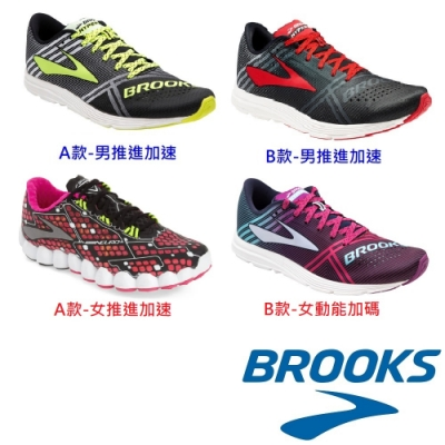 BROOKS 男/女款 推進加速/動能加碼 專業慢跑鞋