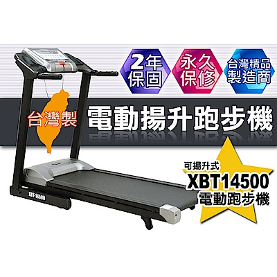 【 X-BIKE 晨昌】自動揚升電動跑步機 加送地墊 台灣精品 XBT14500