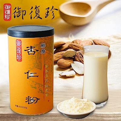 御復珍 鮮磨杏仁粉-無糖(600g)