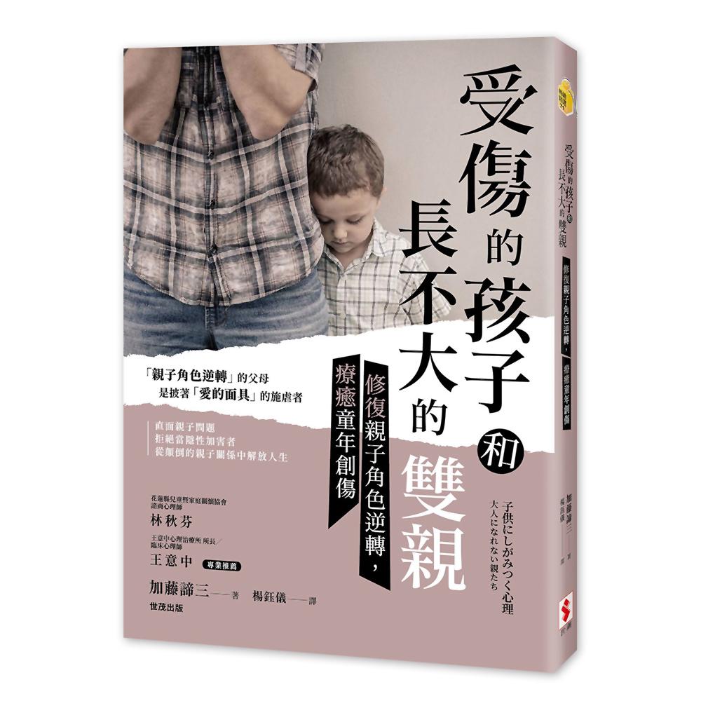 受傷的孩子和長不大的雙親:修復親子角色逆轉,療癒童年創傷