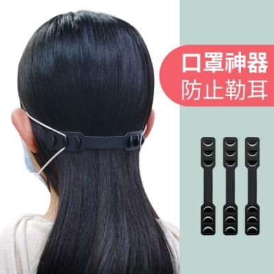 口罩神器 (3入)口罩調整帶 3段可調式 保護耳朵 防勒耳 減緩耳朵壓力