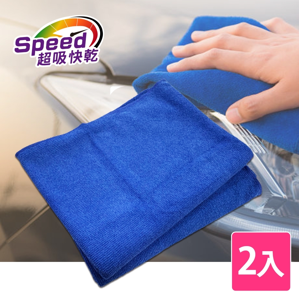 超細纖維洗車巾 2入