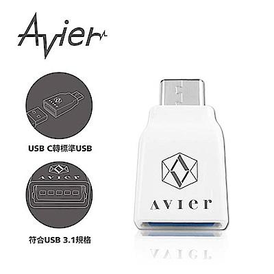 Avier USB C to標準USB專用轉接頭白色
