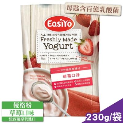 EasiYo 優格粉 (草莓) 230g/包 (紐西蘭原裝進口 每匙含百億乳酸菌)