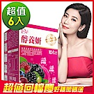 DV笛絲薇夢-網路熱銷新升級-醇養妍(野櫻莓+維生素E) 6盒組-快速到貨