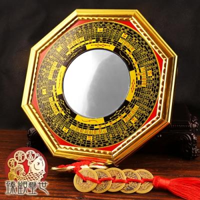 臻觀璽世 坤以運載 純銅五帝錢化煞八卦鏡凸鏡