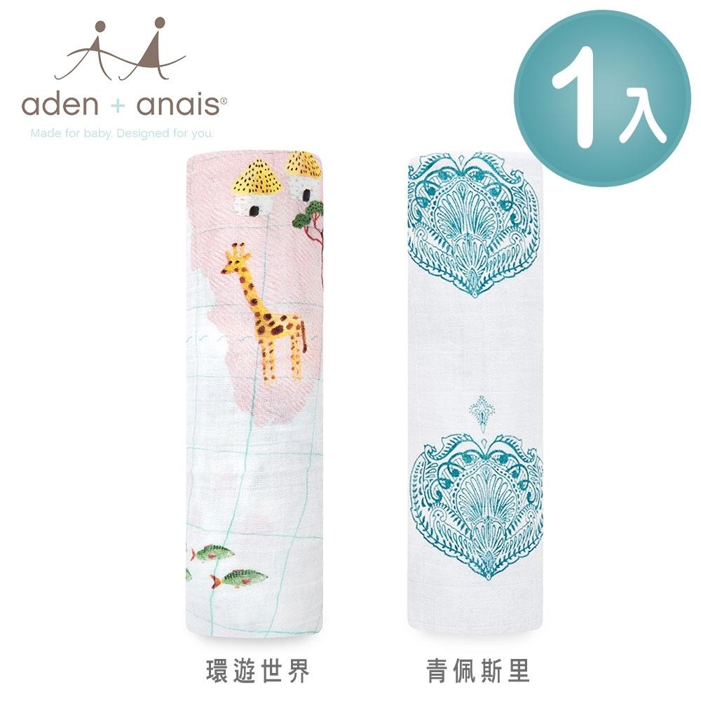 美國《Aden & Anais》經典多功能包巾1入-多款可選